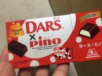 森永製菓 森永チョコレート ダース/ピノ