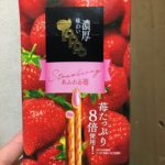 ロッテ 味わい濃厚トッポ<あふれる苺>