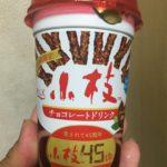 森永乳業 小枝チョコレートドリンク