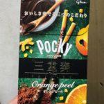 江崎グリコ ポッキー 三重奏(トリニティ)オレンジピール