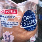 ヤマザキ 桜あん&ホイップドーナツ