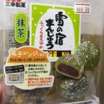 三幸製菓 雪の宿まんじゅう 抹茶