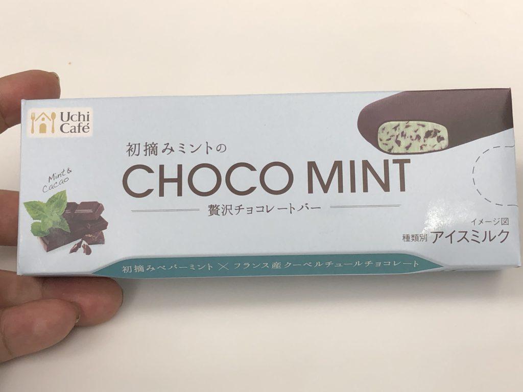ローソン ウチカフェ 贅沢チョコバーチョコミント