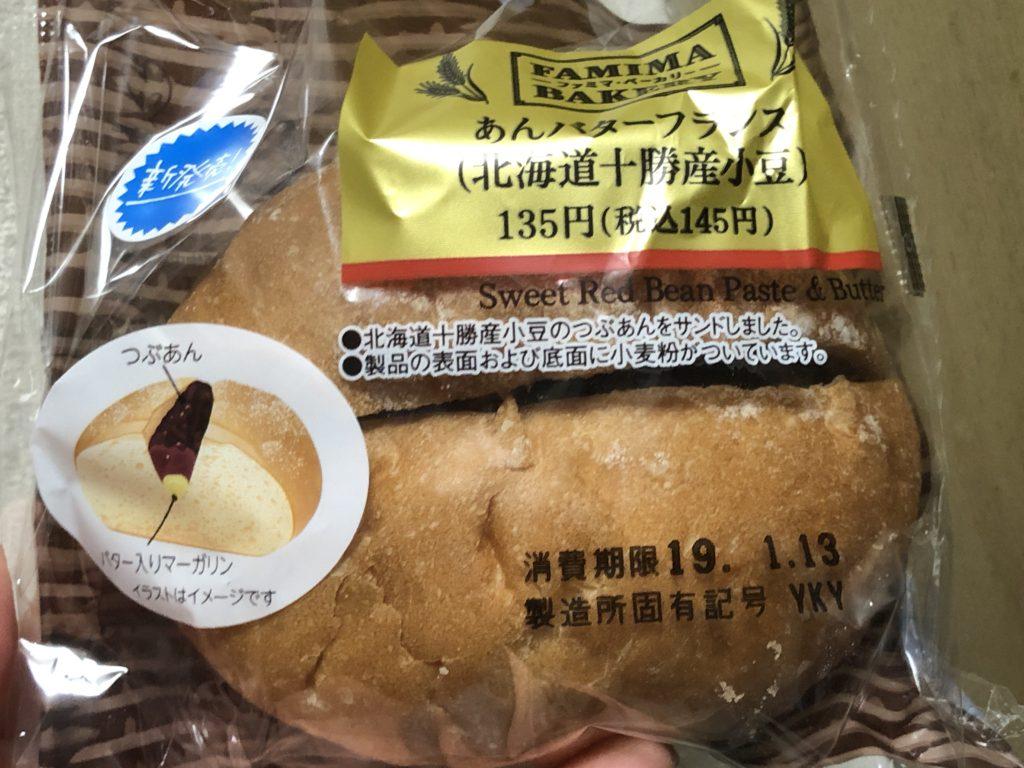 ファミリーマート あんバターフランス(北海道十勝産小豆)