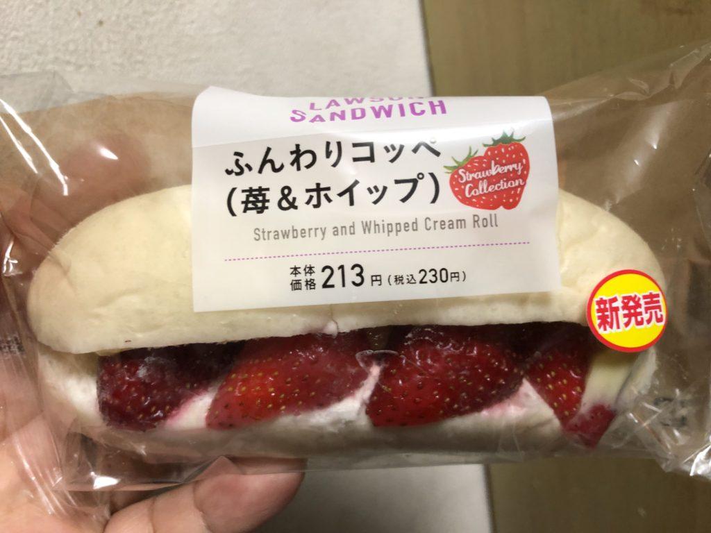 ローソン ふんわりコッペ(苺&ホイップ)