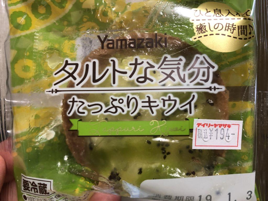 ヤマザキ タルトな気分 たっぷりキウイ