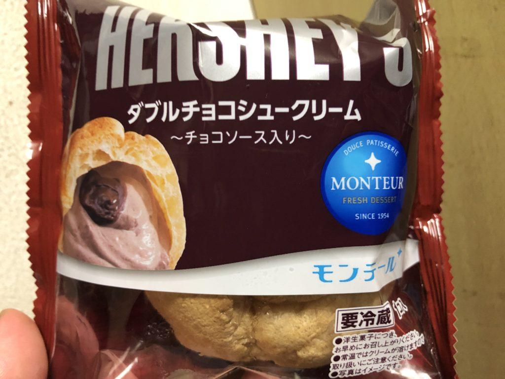モンテール 小さな洋菓子店 HERSHEY'S ダブルチョコシュークリーム