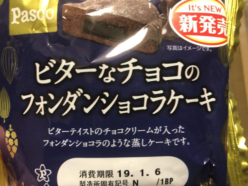 Pasco ビターなチョコのフォンダンショコラケーキ