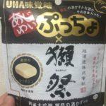 UHA味覚糖 ぷっちょ あじわいぷっちょ 獺祭 純米酒大吟醸 獺祭の酒かす使用