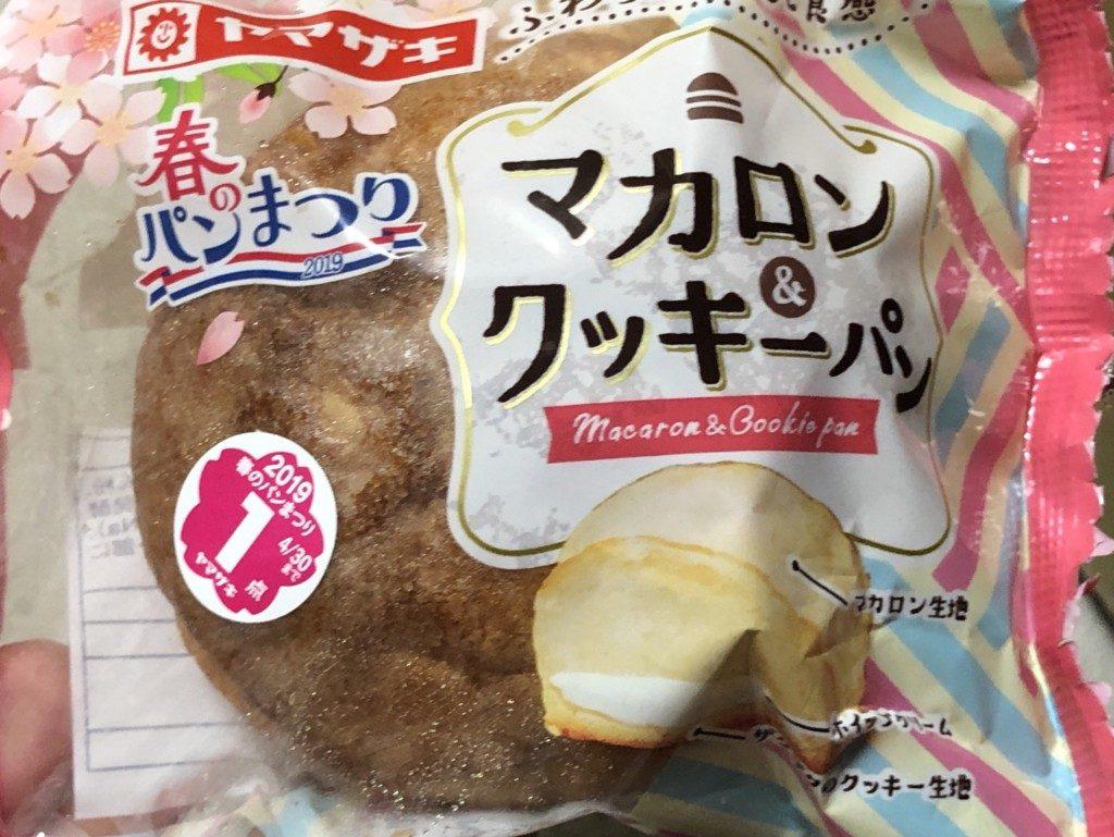 ヤマザキ マカロン&クッキーパン