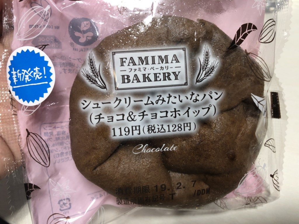 ファミリーマート シュークリームみたいなパン(チョコ&チョコホイップ)