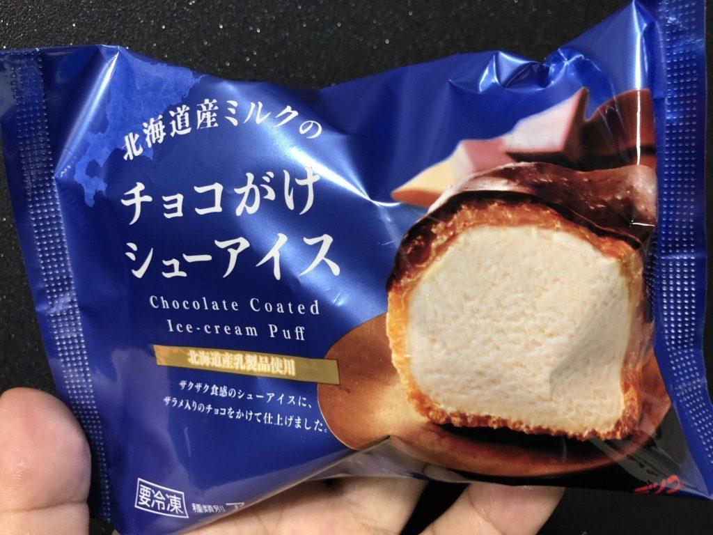 アンディコ 北海道ミルクのチョコがけシューアイス