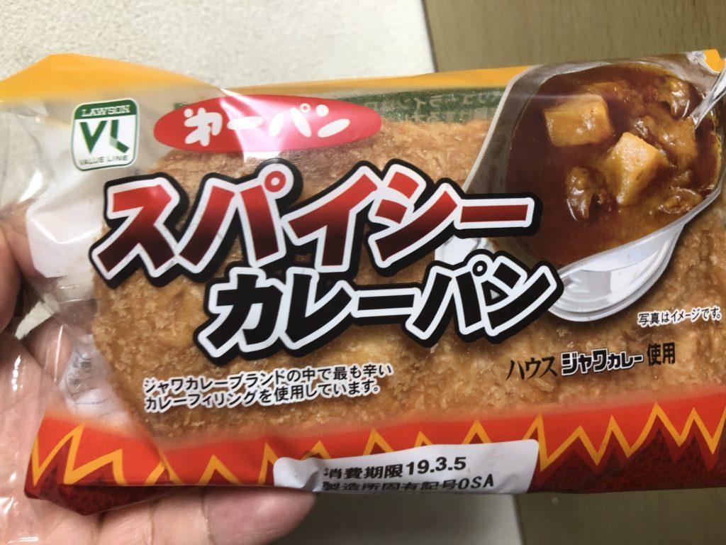 ローソン カレー パン 【ローソン】GODIVAのビーフカレーパン感想!絶対に温めて食べるべし...