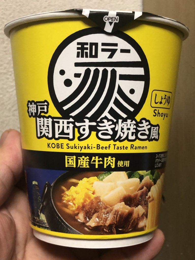 サンヨー食品 サッポロ一番 和ラー 神戸 関西すき焼き風