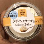 ファミマクリームほおばるプティングケーキ