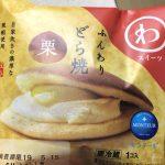 モンテール 小さな洋菓子店 わスイーツ ふんわりどら焼 栗 2019