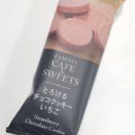 ファミリーマート FAMIMA CAFE&SWEETS とろけるチョコクッキーいちご