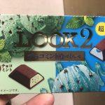 不二家LOOK2 チョコミント食べくらべ