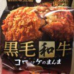 UHA味覚糖 Sozaiのまんま 黒毛和牛コロッケのまんま