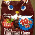 東ハト キャラメルコーン・カカオ3種のまろやかチョコ味 10パーセント増量