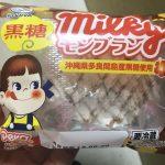 ヤマザキ黒糖ミルキーモンブラン