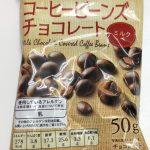 トップバリュ Milk Chocolate Covered Coffee Beans コーヒービーンズチョコレート ミルク