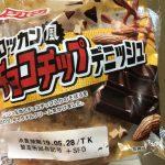 フジパン クロッカン風チョコチップデニッシュ