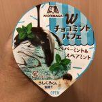 森永製菓 Wチョコミントパフェ