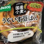 Pasco 国産小麦のうぐいす豆ぱん