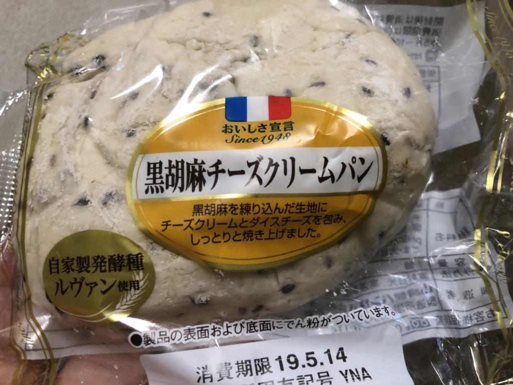 ヤマザキ 黒胡麻チーズクリームパン
