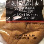 ファミマベーカリー 北海道小豆のつぶあん使用ふわもちっとあんドーナツ