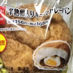 デイリーヤマザキ ベストセレクション 半熟卵入りキーマカレーパン