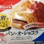 ヤマザキ パン・オ・ショコラ