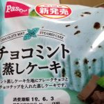 Pasco チョコミント蒸しケーキ