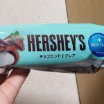 モンテール 小さな洋菓子店 HERSHEY'S チョコミントエクレア