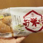 フジパン お米コッペ 小倉&ホイップ