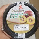 栄屋乳業アンデイコ ゴールドキウイのレアチーズ