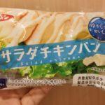 第一パン サラダチキンパン シーザーサラダ風味
