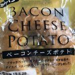 第一パン ベーコンチーズポテト 2019