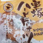 宝塚ハードドーナツシナモンシュガー