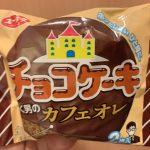 有楽製菓 チョコケーキ 働く男のカフェオレ