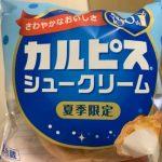 ヤマザキ「カルピス」シュークリーム