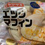 ヤマザキ エッグマフィン 食べてみました。