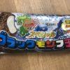 竹下製菓 スペシャルブラックモンブラン