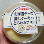 ヤマザキ北海道チーズ蒸しケーキのとろけるプリン