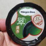 ハーゲンダッツ 35周年記念商品 翠 濃茶