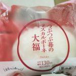 ローソン つぶつぶ苺のマスカルポーネ大福 食べてみました。