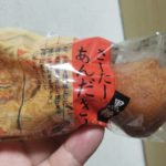 沖縄南風堂 さーたーあんだーきー 黒糖