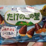 明治チョコスナック たけのこの里 沖縄県産シーソルト