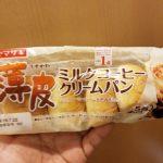 ヤマザキ 薄皮シリーズ ミルクコーヒークリームパン